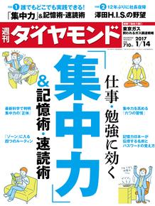 集中力について週刊ダイヤモンド2017/1/14号より