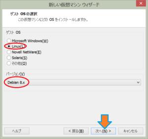 LinuxDebian選択