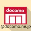 docomoメールのマルチデバイス化