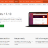 Ubuntu17.10 Serverインストール
