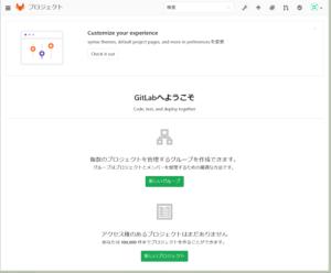 GitlLab初期設定画面