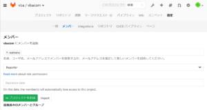 Gitlabメンバー追加