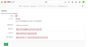 redmine issue tracker設定