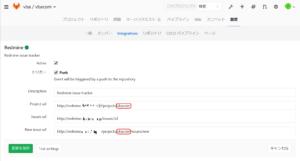 プロジェクトのRedmine issue tracker