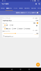 OpenVPN for AndroidでVPN接続